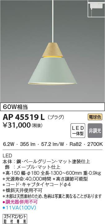 コイズミ AP45519L ペンダント(プラグ)(電球色)