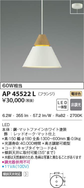 コイズミ AP45522L ペンダント(電球色)