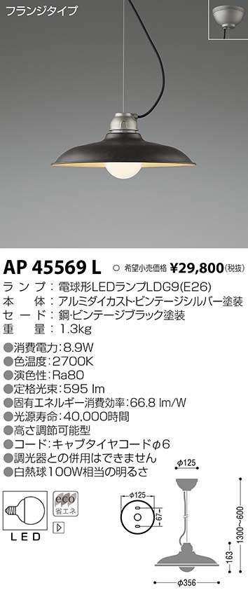 コイズミ AP45569L ペンダント(電球色)