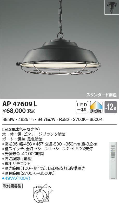 コイズミ AP47609L ペンダント(電球色+昼光色)