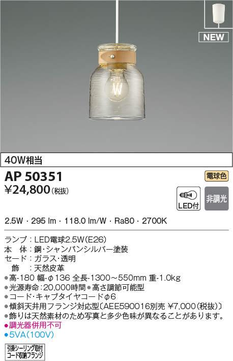コイズミ AP50351 ペンダント(電球色)