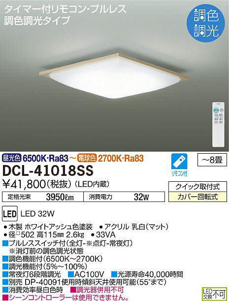 DAIKO(大光) DCL-41018SS LEDシーリング/洋風角形調色/~8畳 昼光色~電球色