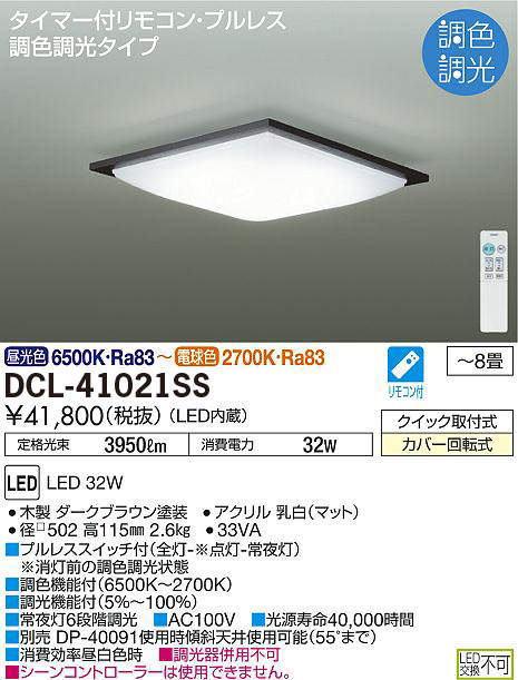 DAIKO(大光) DCL-41021SS LEDシーリング/洋風角形調色/~8畳 昼光色~電球色