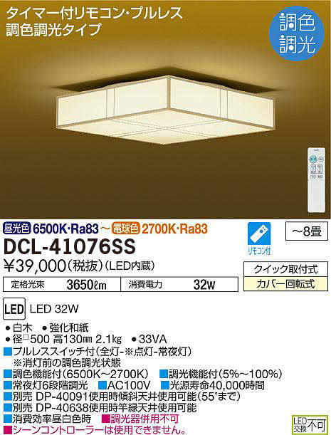 DAIKO(大光) DCL-41076SS LEDシーリング/和風調色/~8畳/和風/調色シーリング 昼光色~電球色