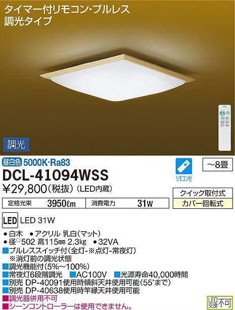 当店在庫してます! DAIKO(大光) DCL-41094WSS LEDシーリング/和風/~8畳 昼白色, 全国うんまいもん倶楽部 4e51a0c5