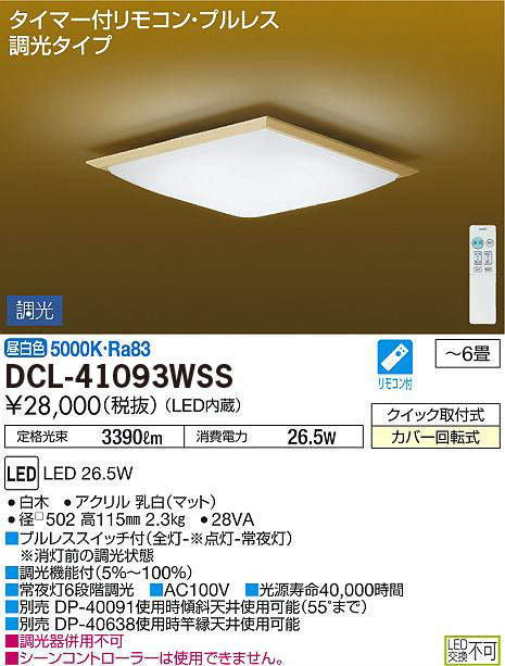 DAIKO(大光) DCL-41093WSS LEDシーリング/和風/~6畳 昼白色