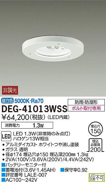 DAIKO(大光) DEG-41013WSS 防災照明/LED非常灯/防雨・防湿形/埋込穴φ150/昼白色/ハロゲン13W相当