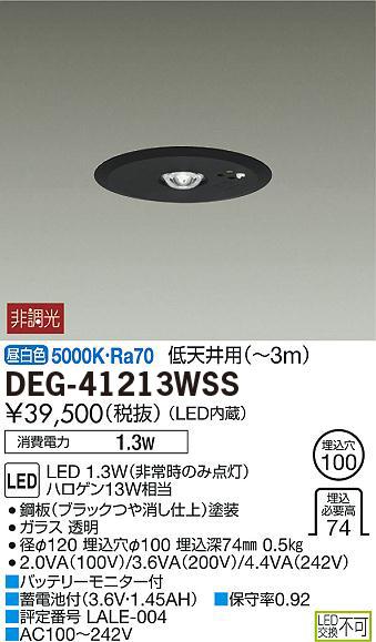 DAIKO(大光) DEG-41213WSS 防災照明/LED非常灯/埋込穴φ100/昼白色/ハロゲン13W相当