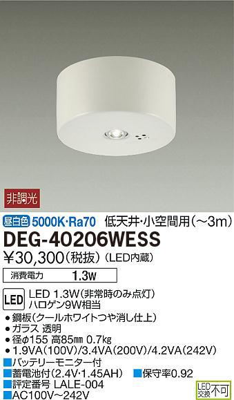 DEG-40206WESS DAIKO(大光) 防災照明/LED非常灯/ハロゲン9W相当