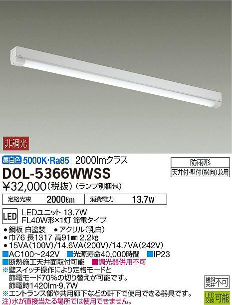 DAIKO(大光) DOL-5366WWSS 軒下用 LEDベースライト/防雨形/FL40W形×1灯 節電タイプ/昼白色
