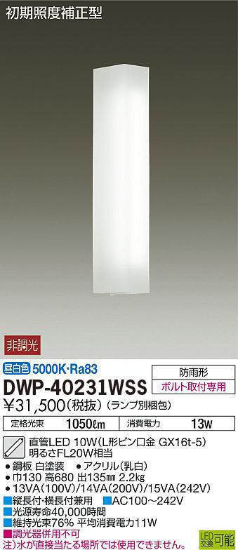 DAIKO(大光) DWP-40231WSS LEDアウトドアライト/玄関灯/防雨形/LED交換可能タイプ・昼白色