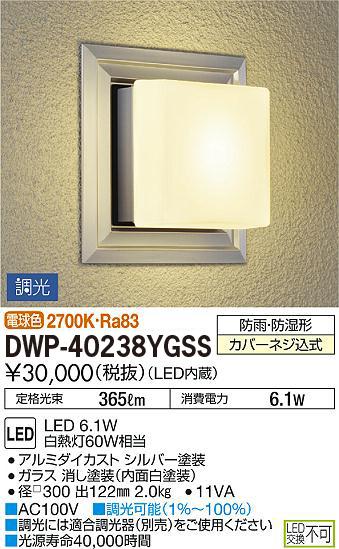 DAIKO(大光) DWP-40238YGSS アウトドアライト/玄関灯 白熱灯60W相当