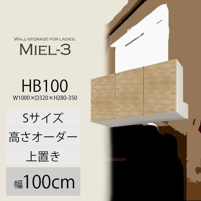 【送料無料】 すえ木工 Miel-3 HB100-S 壁面収納 W1000 D320 H290-350