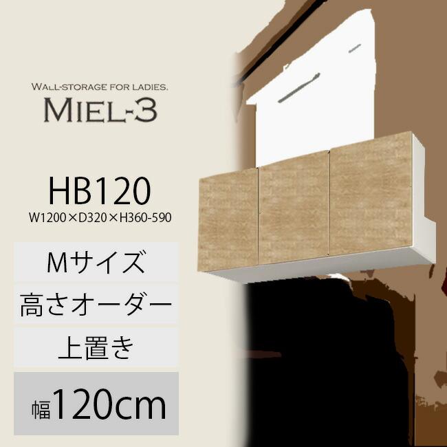 【送料無料】 すえ木工 Miel-3 HB120-M 壁面収納 W1200 D320 H360-590