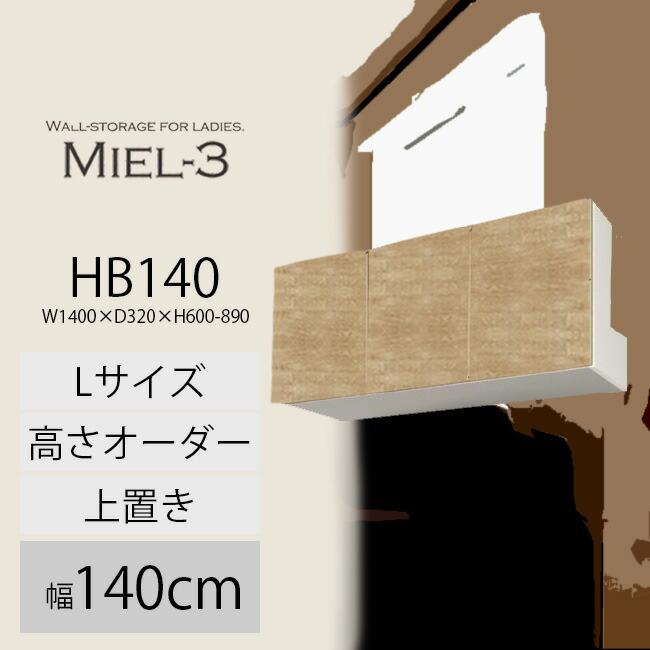 【送料無料】 すえ木工 Miel-3 HB140-L 壁面収納 W1400 D320 H600-890