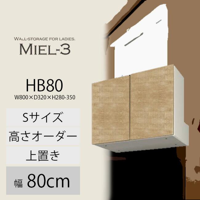 【送料無料】 すえ木工 Miel-3 HB80-S 壁面収納 W800 D320 H290-350