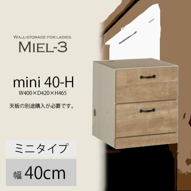【送料無料】 すえ木工 Miel-3 mini40-H 壁面収納 W400 D420 H495