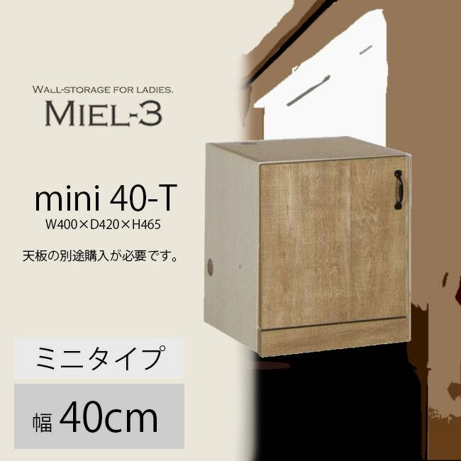 【送料無料】 すえ木工 Miel-3 mini40-T (L/R) 壁面収納 W400 D420 H495