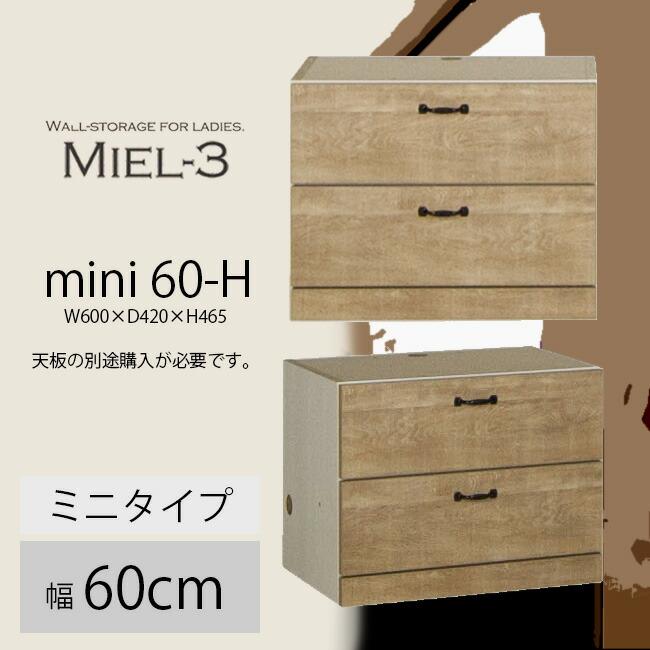【送料無料】 すえ木工 Miel-3 mini60-H 壁面収納 W600 D420 H495