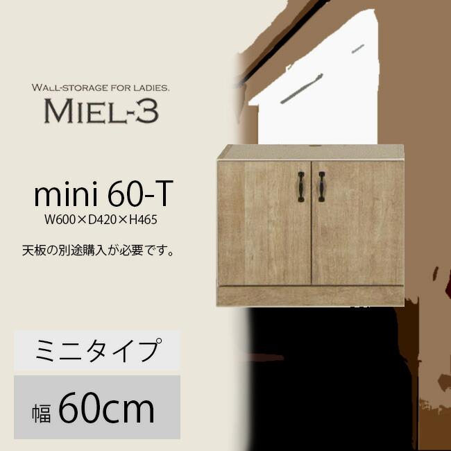 【送料無料】 すえ木工 Miel-3 mini60-T 壁面収納 W600 D420 H495