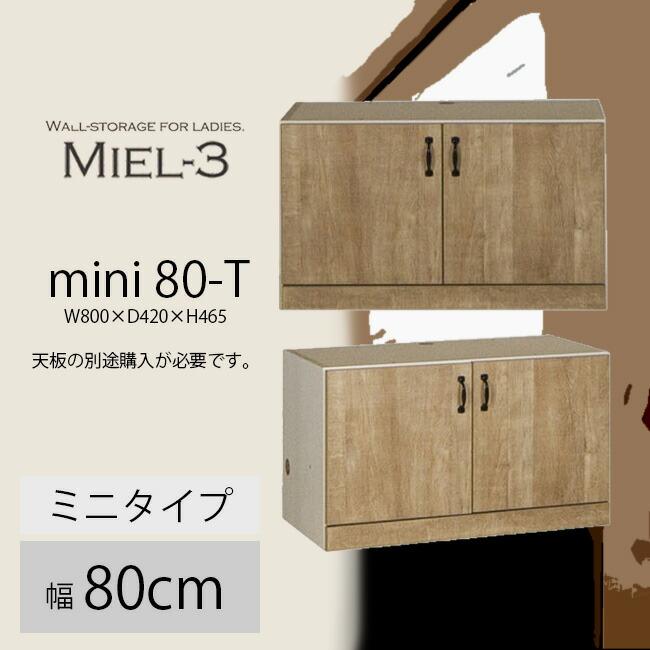 【送料無料】 すえ木工 Miel-3 mini80-T 壁面収納 W800 D420 H495