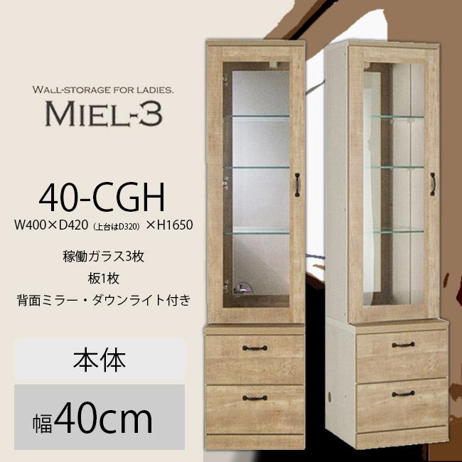 【送料無料】 すえ木工 Miel-3 40-CGH (L/R) キャビネット 壁面収納 W400 D420(上台320) H1650