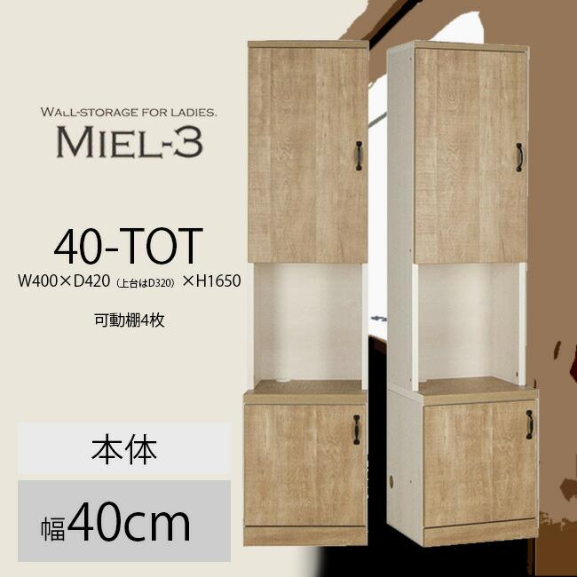 【送料無料】 すえ木工 Miel-3 40-TOT (L/R) キャビネット 壁面収納 W400 D420(上台320) H1650
