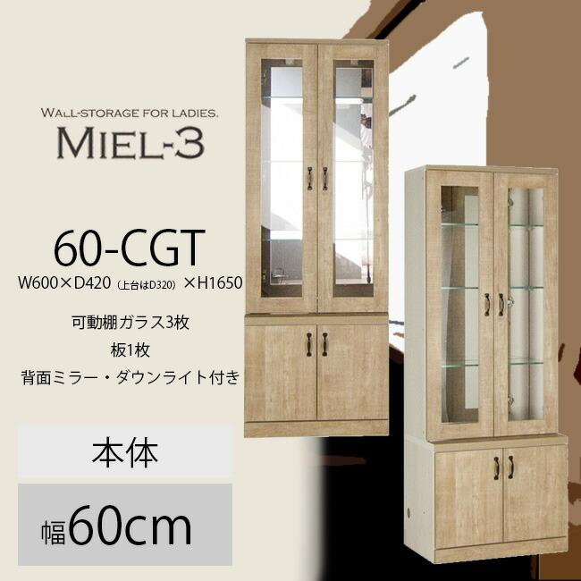 【送料無料】 すえ木工 Miel-3 60-CGT (L/R) キャビネット 壁面収納 W600 D420(上台320) H1650