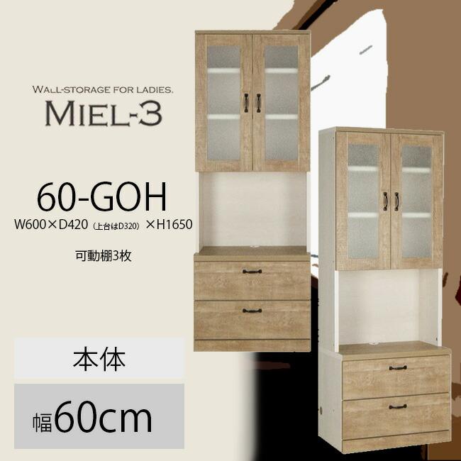 【送料無料】 すえ木工 Miel-3 60-GOH (L/R) キャビネット 壁面収納 W600 D420(上台320) H1650
