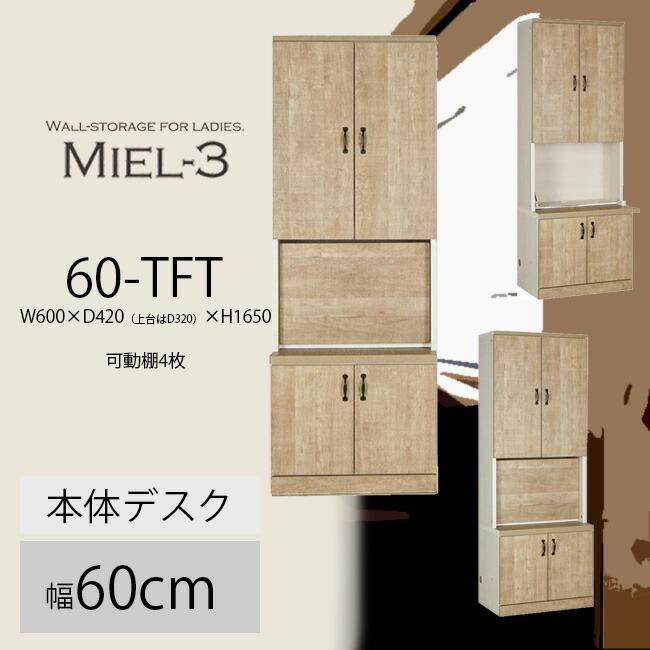 熱販売 【送料無料】 60-TFT すえ木工 Miel-3 60-TFT ライティングデスク 壁面収納 W600 W600 D420(上台320) すえ木工 H1650, クラヨシシ:f75bf20b --- pokemongo-mtm.xyz