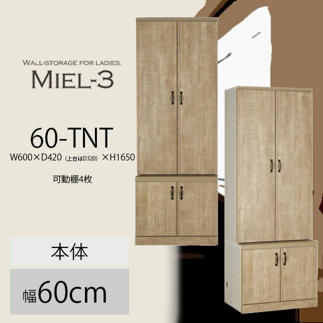 【送料無料】 すえ木工 Miel-3 60-TNT (L/R) キャビネット 壁面収納 W600 D420(上台320) H1650