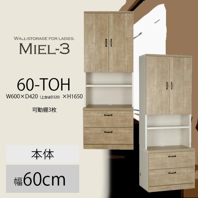 【送料無料】 すえ木工 Miel-3 60-TOH (L/R) キャビネット 壁面収納 W600 D420(上台320) H1650