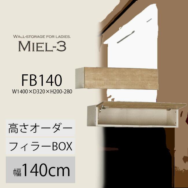 【送料無料】 すえ木工 Miel-3 FB140 壁面収納 W1400 D320 H200-280