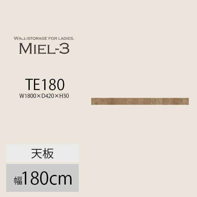 【送料無料】 すえ木工 Miel-3 180-TE 天板 壁面収納 W1800 D420 H30