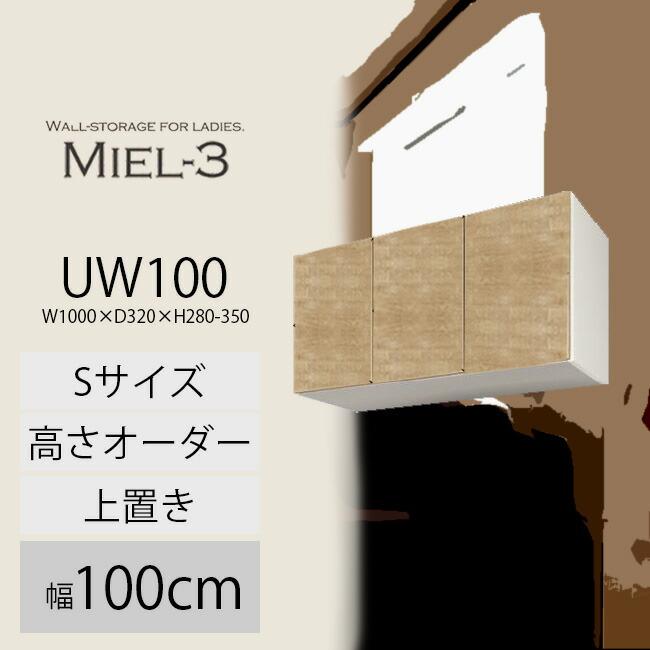 【送料無料】 すえ木工 Miel-3 UW100-S 壁面収納 W1000 D320 H280-350