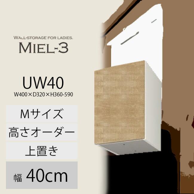 【送料無料】 すえ木工 Miel-3 UW40-M (L/R) 壁面収納 W400 D320 H360-590