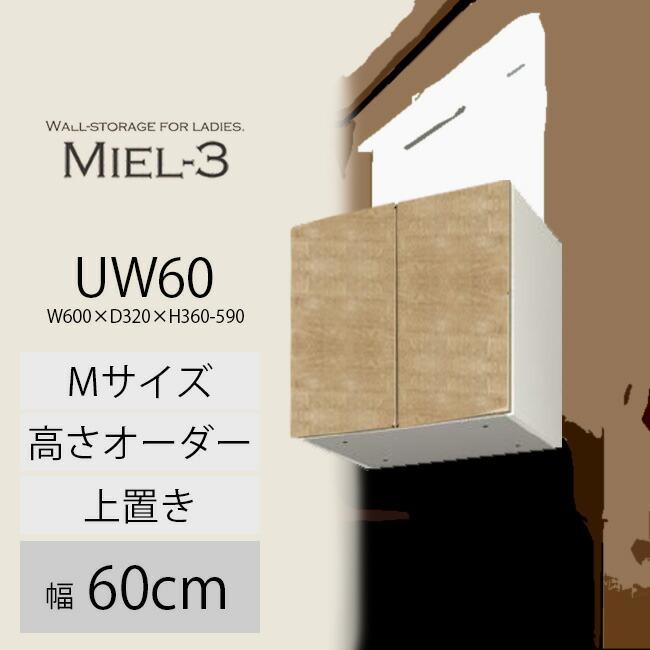 【送料無料】 すえ木工 Miel-3 UW60-M 壁面収納 W600 D320 H360-590