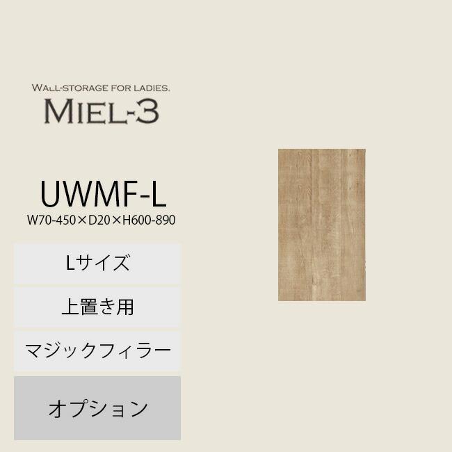【送料無料】 すえ木工 Miel-3 UWMF-L 壁面収納 W70-450 D30 H600-890