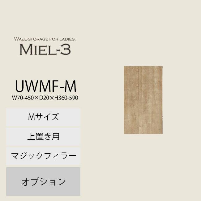【送料無料】 すえ木工 Miel-3 UWMF-M 壁面収納 W70-450 D30 H360-590