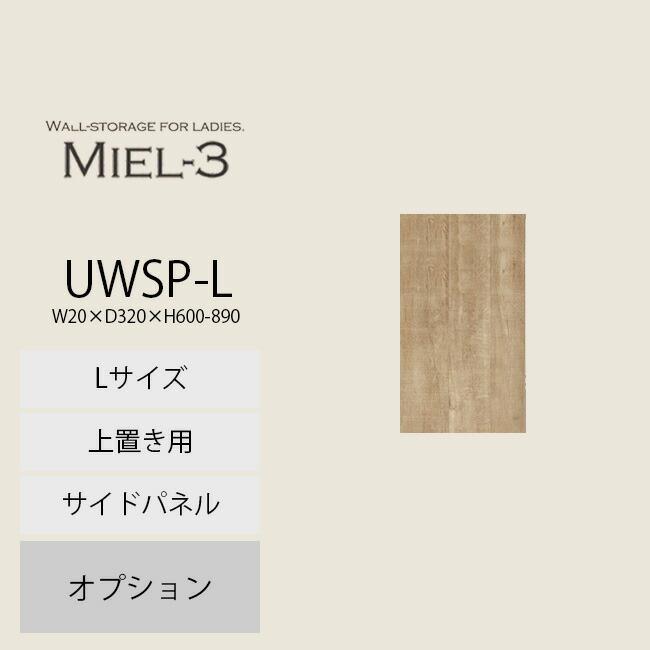 【送料無料】 すえ木工 Miel-3 UWSP-L 壁面収納 D20 H600-890