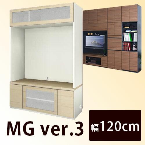 【送料無料】 すえ木工 Mgver.3 FW 120-GSTV TV(テレビ)タイプ 壁面収納 W1200 D470/320 H1800