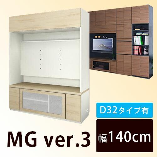 【送料無料】 すえ木工 Mgver.3 FW 140-FVTV TV(テレビ)タイプ 壁面収納 W1400 D470/320 H1800