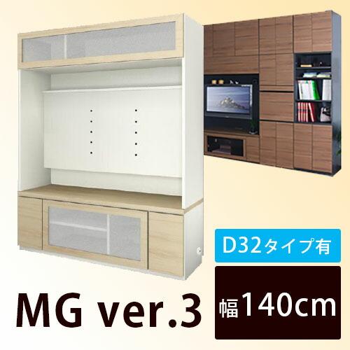 【送料無料】 すえ木工 Mgver.3 FW 140-GVTV TV(テレビ)タイプ 壁面収納 W1400 D470/320 H1800