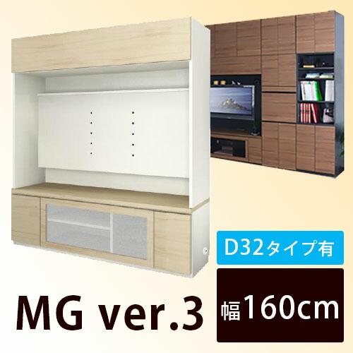 【送料無料】 すえ木工 Mgver.3 FW 160-FVTV TV(テレビ)タイプ 壁面収納 W1600 D470/320 H1800
