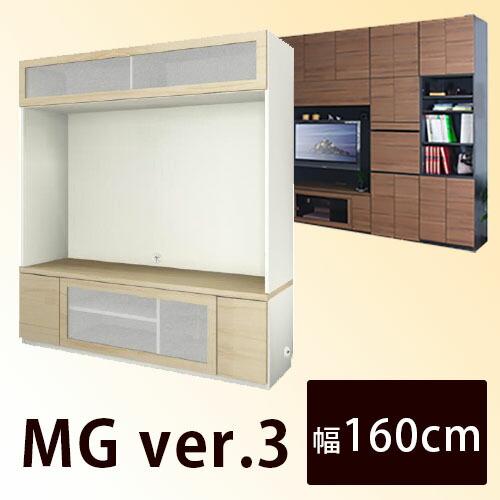 【送料無料】 すえ木工 Mgver.3 FW 160-GSTV TV(テレビ)タイプ 壁面収納 W1600 D470/320 H1800
