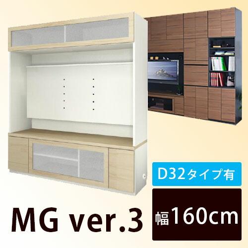 【送料無料】 すえ木工 Mgver.3 FW 160-GVTV TV(テレビ)タイプ 壁面収納 W1600 D470/320 H1800