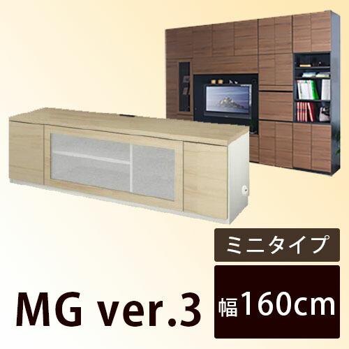 【送料無料】 すえ木工 Mgver.3 FW mini 160-TV TV(テレビ)台タイプ 壁面収納 W1600 D470 H490