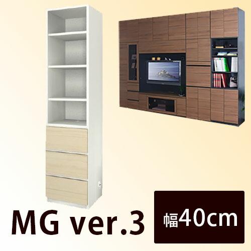 【送料無料】 すえ木工 Mgver.3 FW 40-ONH キャビネット 壁面収納 W400 D470 H1800