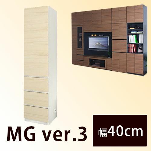 【送料無料】 すえ木工 Mgver.3 FW 40-TNH L/R キャビネット 壁面収納 W400 D470 H1800