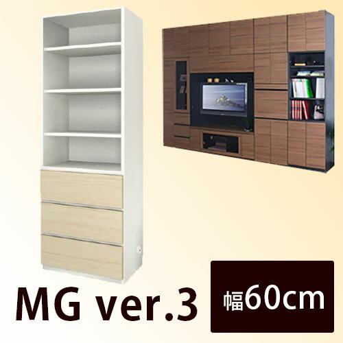 【送料無料】 すえ木工 Mgver.3 FW 60-ONH キャビネット 壁面収納 W600 D470 H1800
